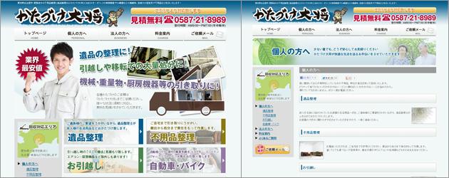 愛知県名古屋市・尾張地方の不用品整理と遺品整理なら「かたづけ大将」におまかせ!